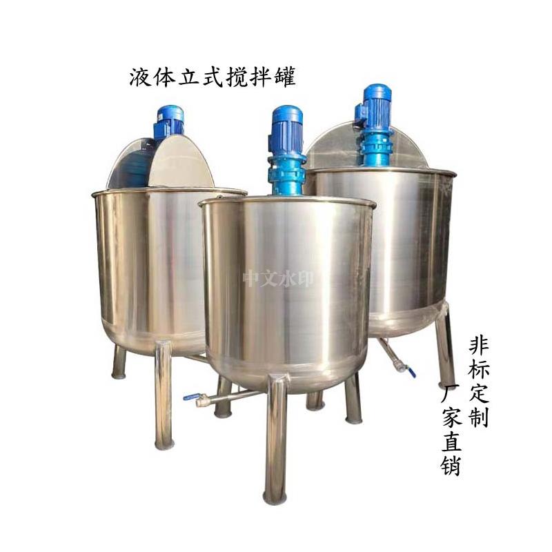 液体立式搅拌罐