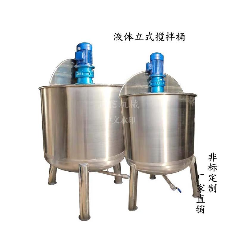 液体立式搅拌桶