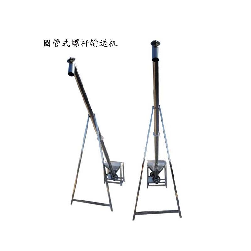 圆管式螺杆输送机