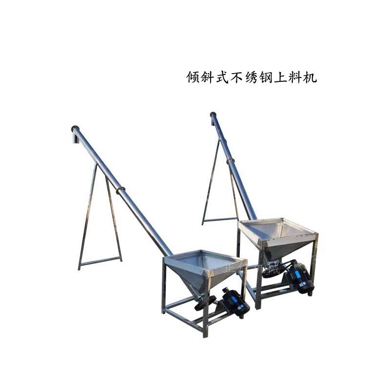 倾斜式不锈钢上料机