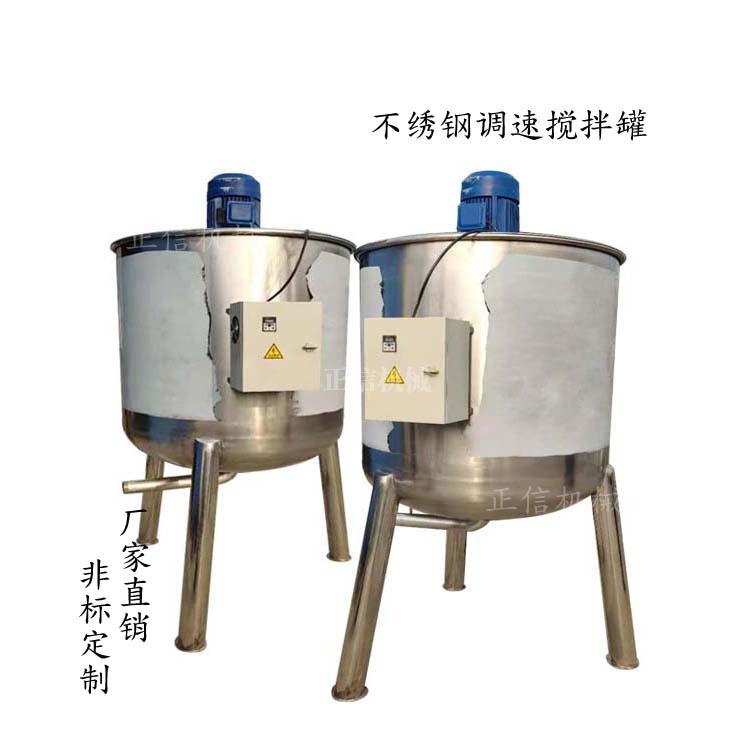 1吨变频调速搅拌桶 不绣钢搅拌桶 液体搅拌桶