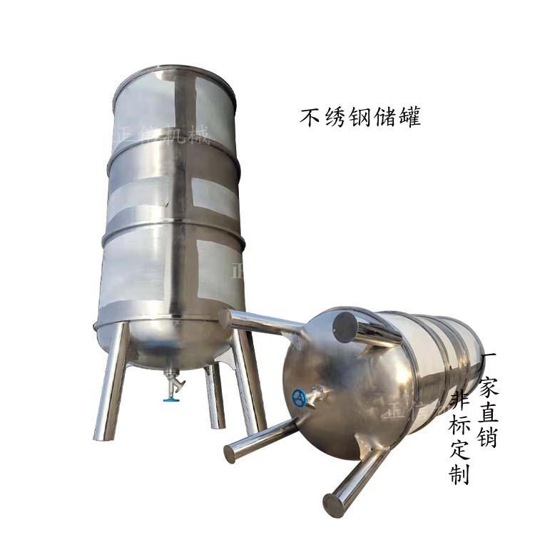 大型不绣钢储罐 液体储料桶 立式储罐