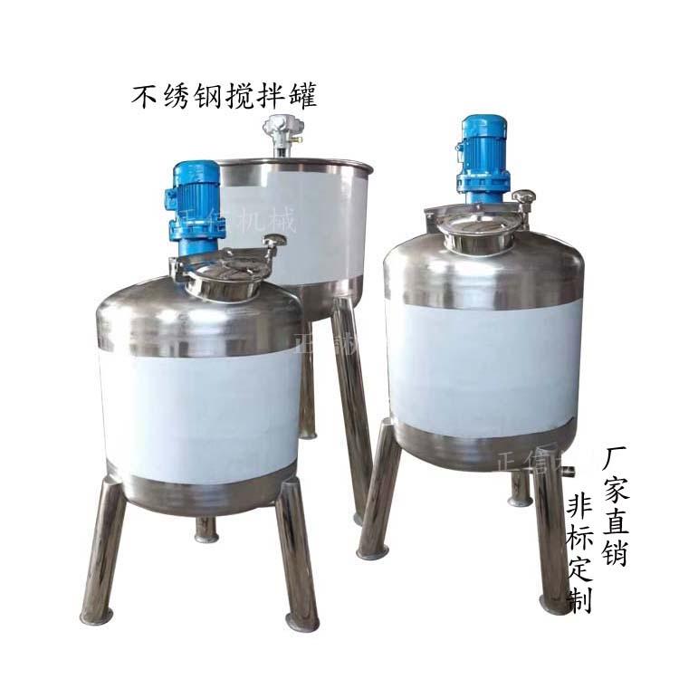 厂家直销搅拌桶 不绣钢反应釜 单层反应釜