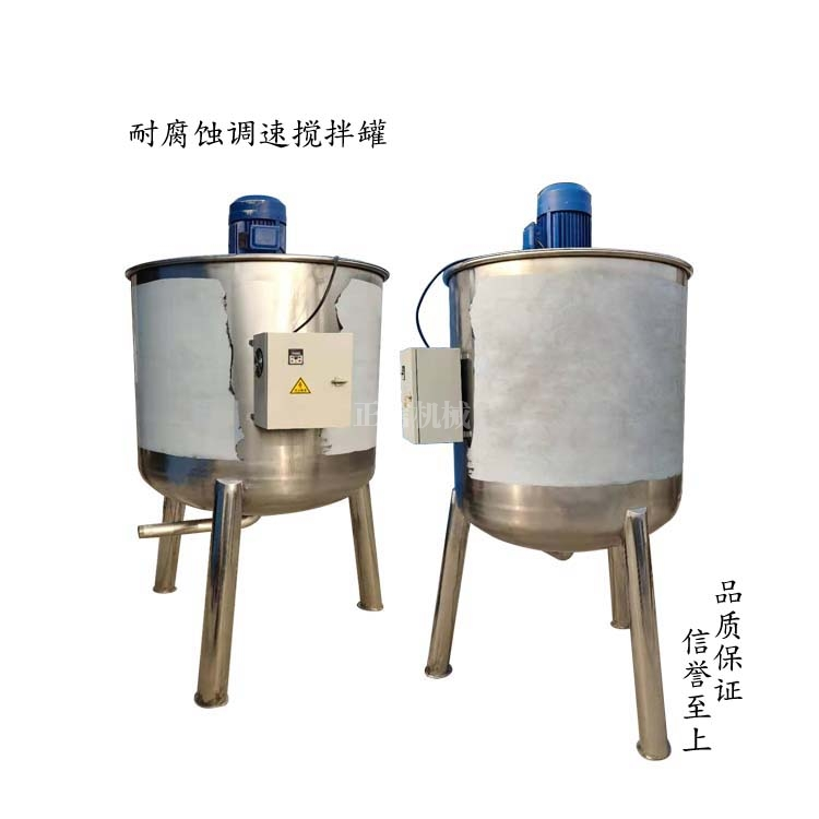 2立方搅拌桶 脱模剂调速搅拌罐 高速分散搅拌罐