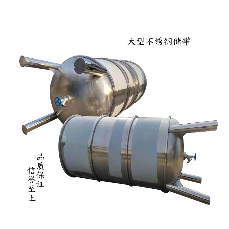 304卫生级储罐 加热保温储料桶 不绣钢储罐