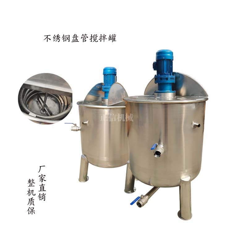 不绣钢盘管搅拌罐 冷却搅拌罐 电动搅拌罐