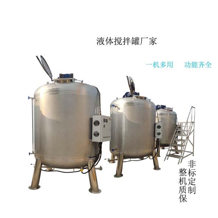 食品液体搅拌罐 加厚搅拌桶 按需定制搅拌罐