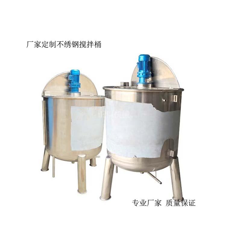 搅拌罐 搅拌罐定制 不绣钢调合桶