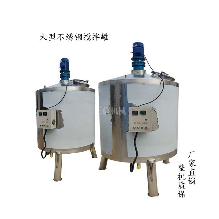 车用尿素搅拌罐 单层加热搅拌罐 液位显示搅拌罐