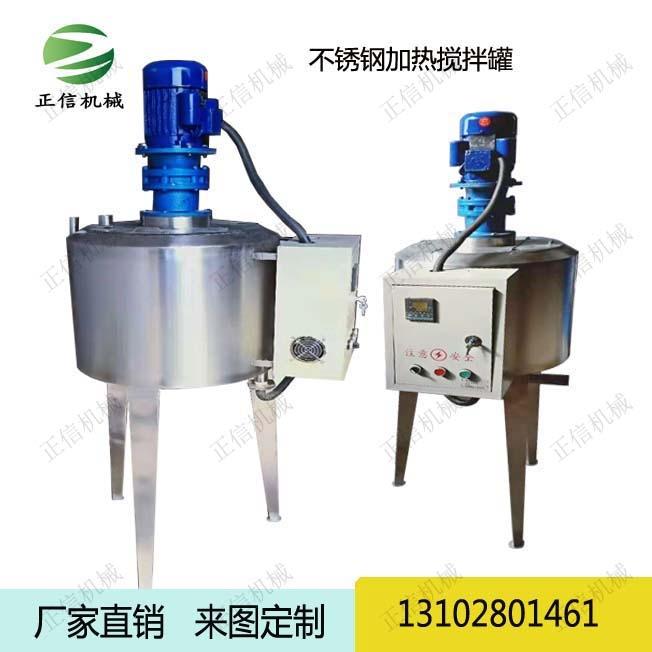 石家庄正信不锈钢小型搅拌桶实验搅拌罐可定制50L100L厂家直销