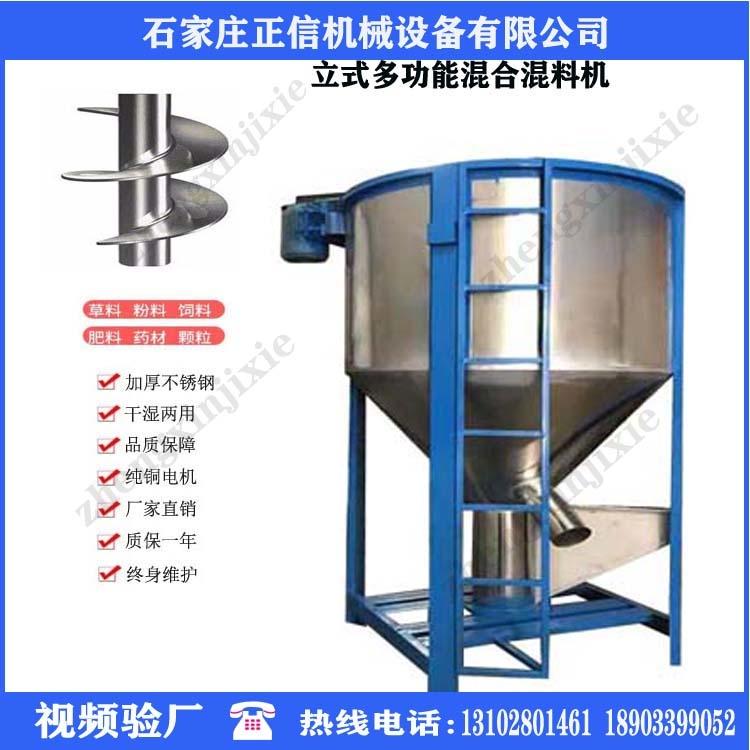 浙江征信新款多功能不锈钢混料机混色机烘干混料机定制