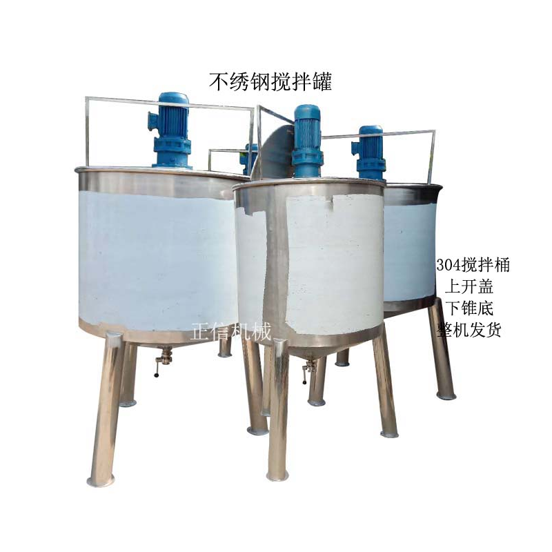 304单层搅拌桶 立式不锈钢配液桶 混合搅拌桶