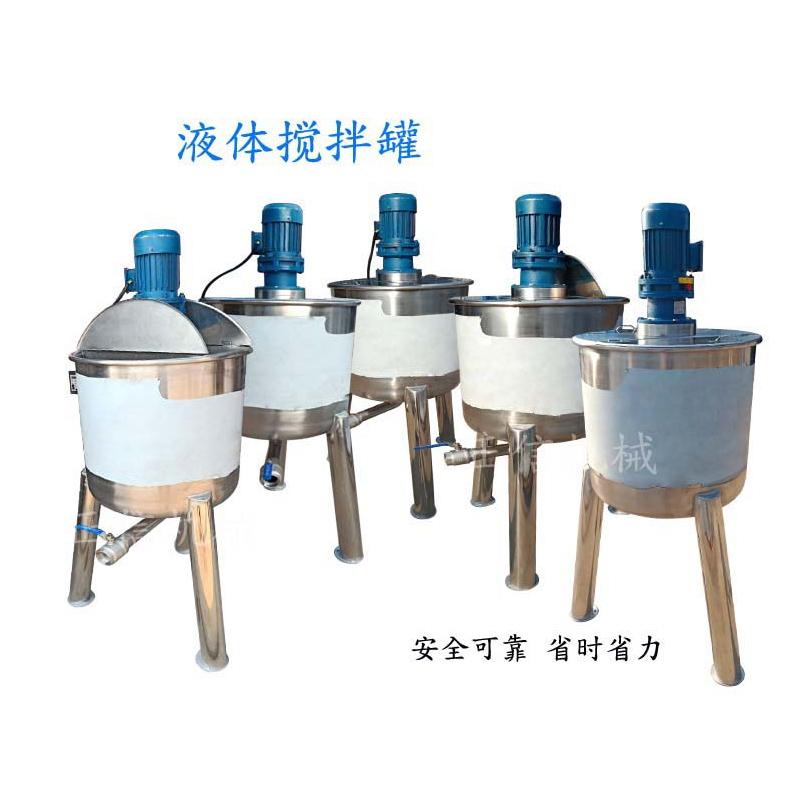 液体搅拌罐 小型家用搅拌桶 立式加热溶解罐
