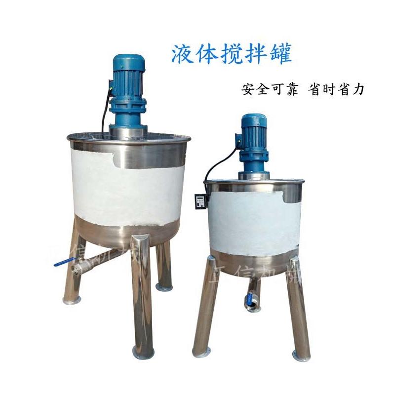 220V液体搅拌罐 立式液体搅拌机 电加热调和桶