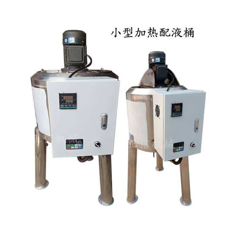 厂家直销 小型加热配液桶 恒温电加热搅拌罐 调和桶