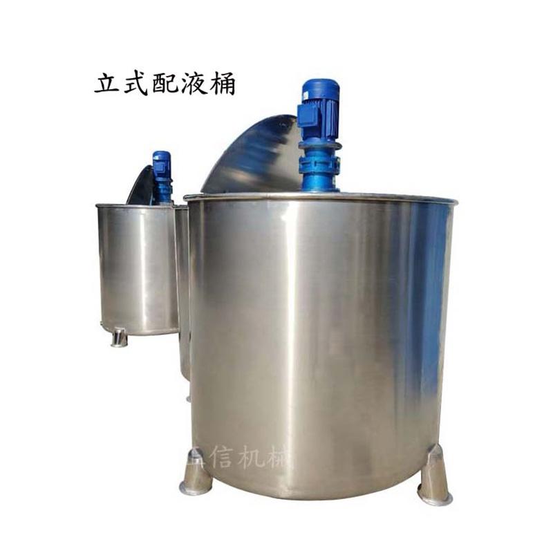 立式配液桶 大型洗面奶搅拌罐 不绣钢反应釜
