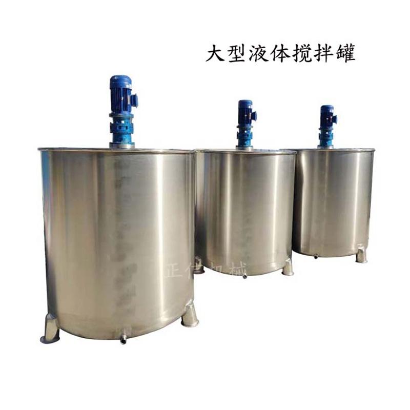 大型液体搅拌罐 化工液体冷热缸 厂家直销