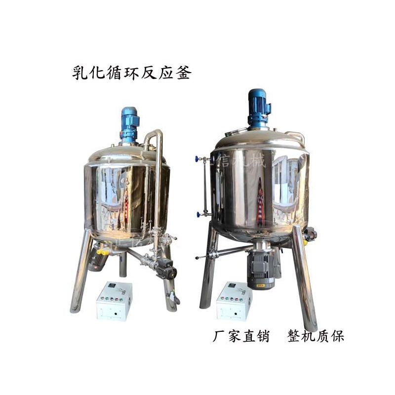 乳化循环反应釜