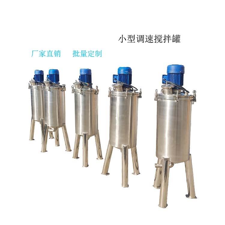 80L搅拌罐 小型调速搅拌桶 油漆调合桶